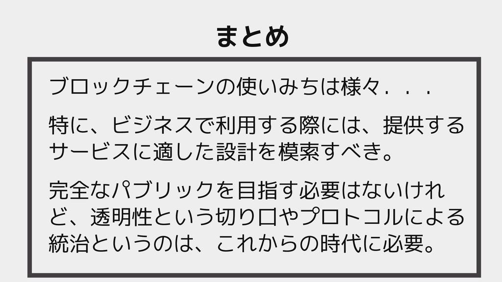 ブロックチェーン京都の特徴といえば?使いみちは様々.いみちはシステム開発も様々... 特に、見...