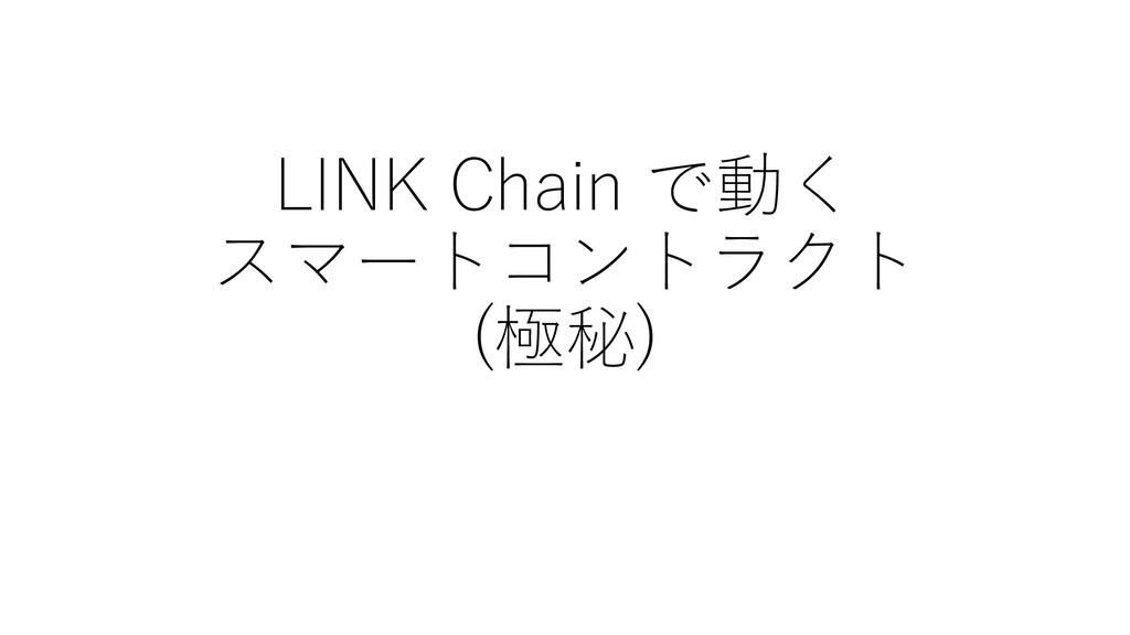 LINK Chain で動く スマートコントラクト (極秘)