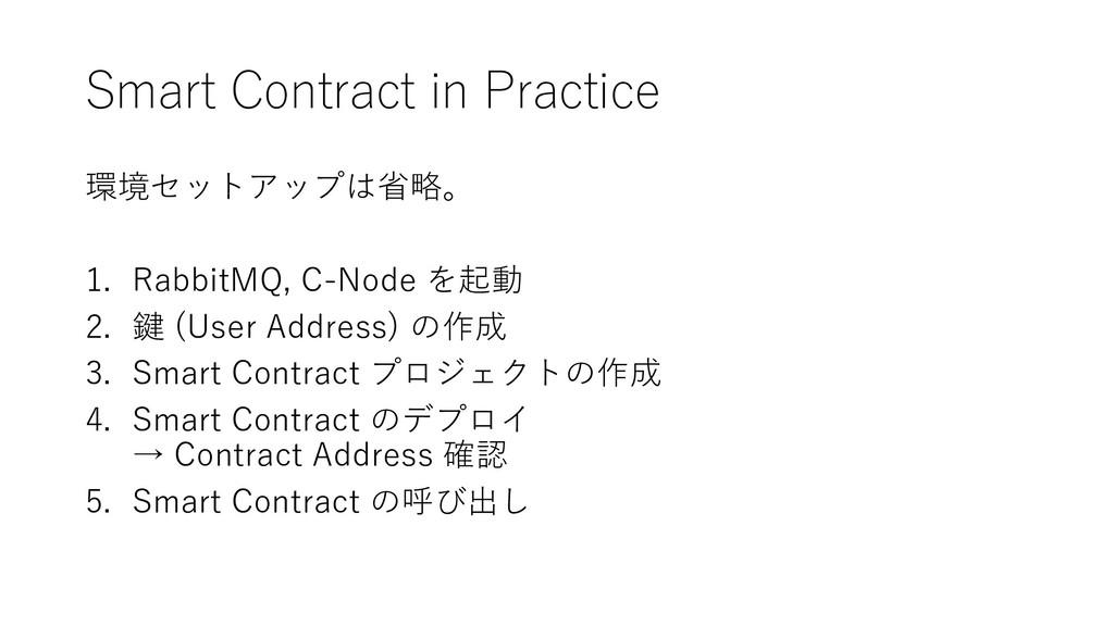 Smart Contract in Practice 環境セットアップは省略。 1. Rabb...