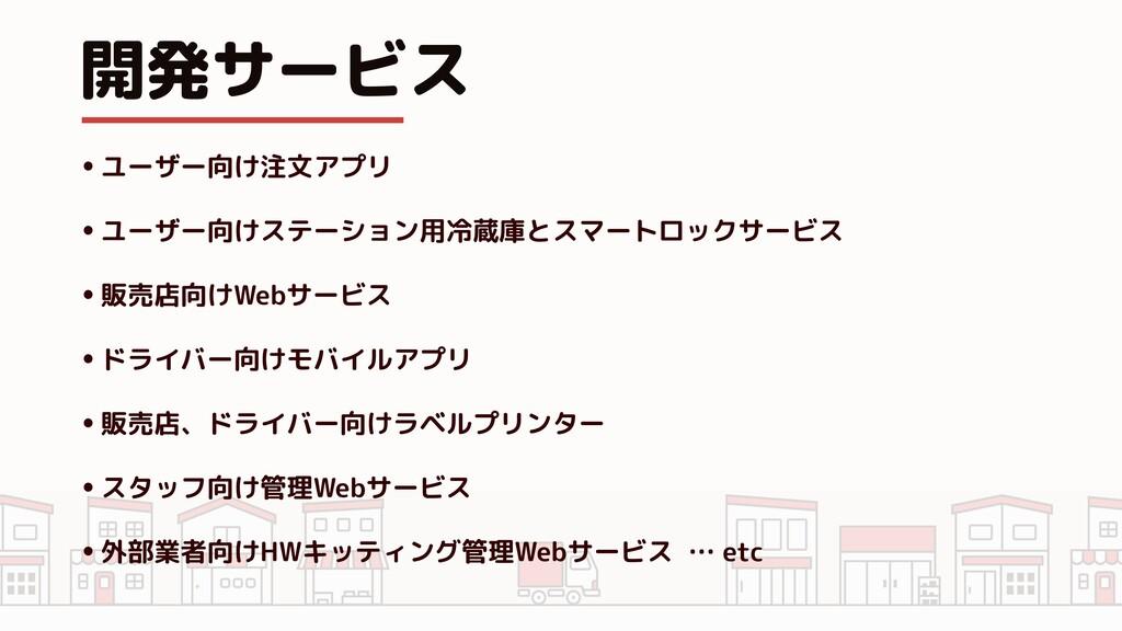 開発サービス •ユーザー向け注文アプリ •ユーザー向けステーション用冷蔵庫とスマートロックサー...