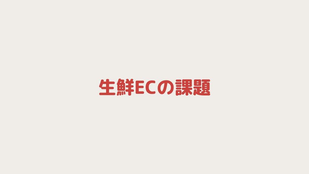 生鮮ECの課題