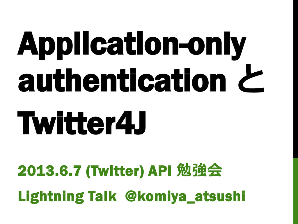Application-only authentication と Twitter4J 201...