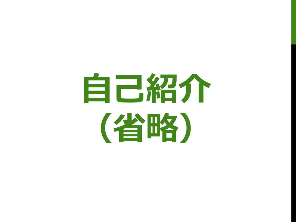 自己紹介 (省略)