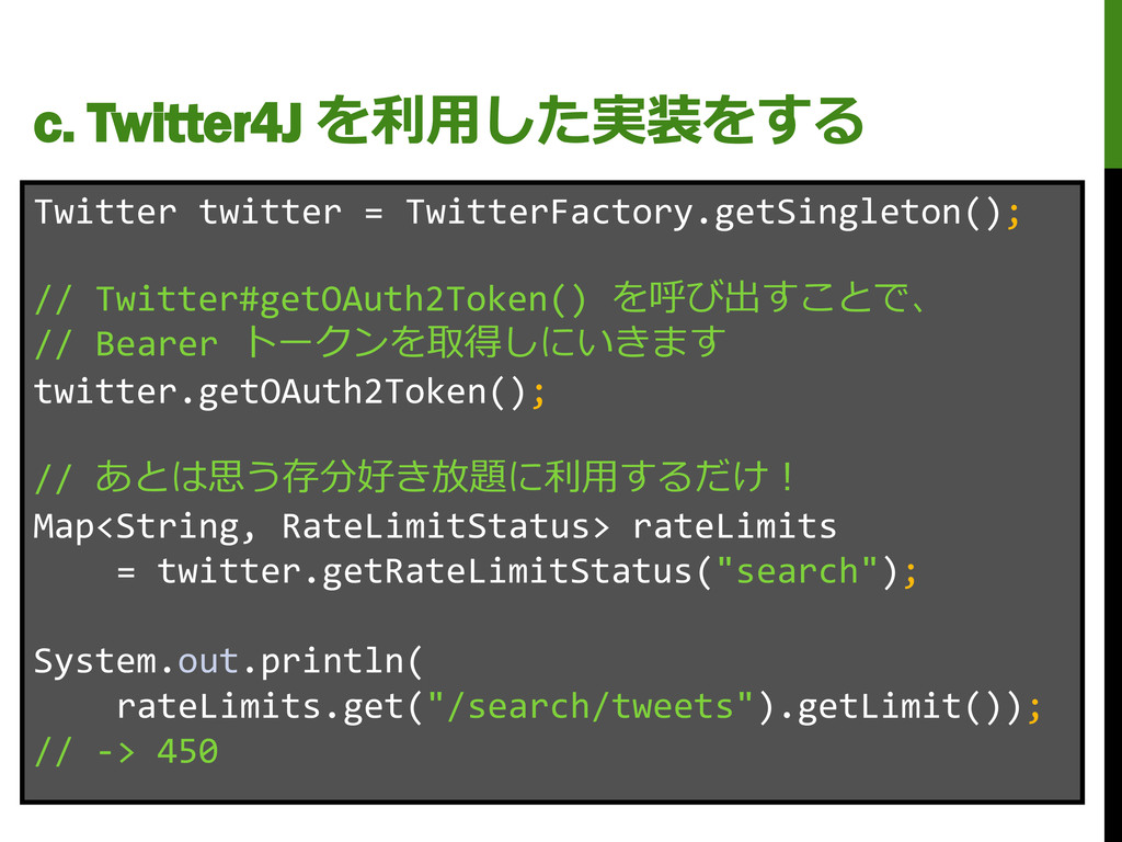 c. Twitter4J を利用した実装をする Twitter twitter = Twitt...