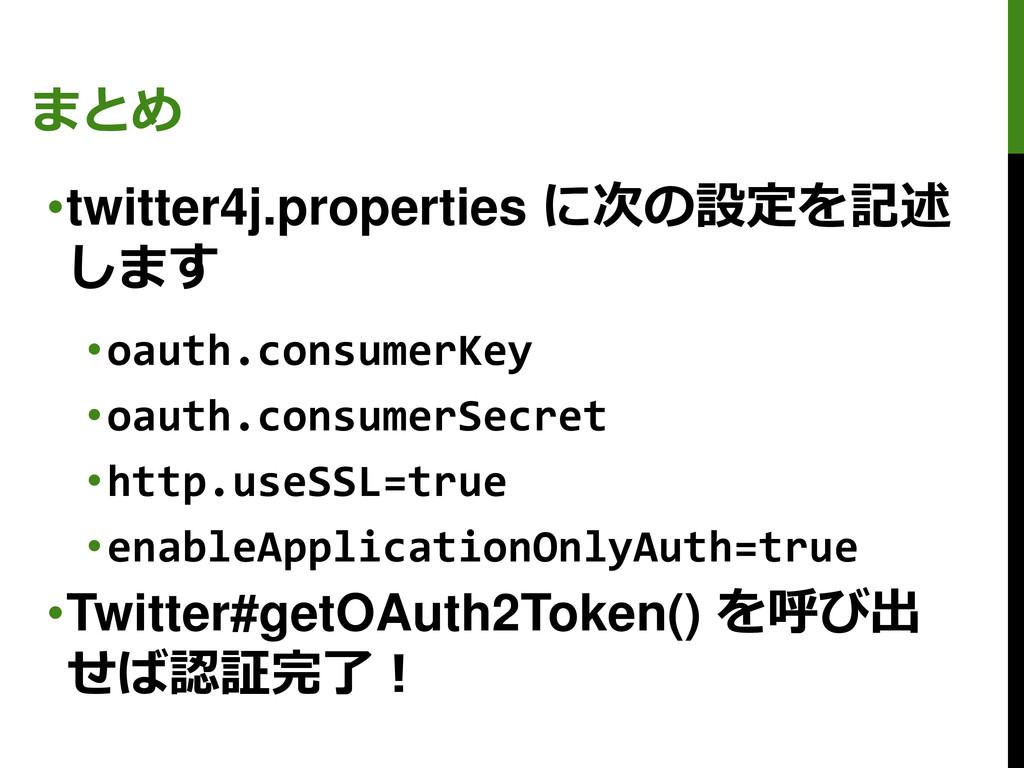 まとめ •twitter4j.properties に次の設定を記述 します •oauth.c...