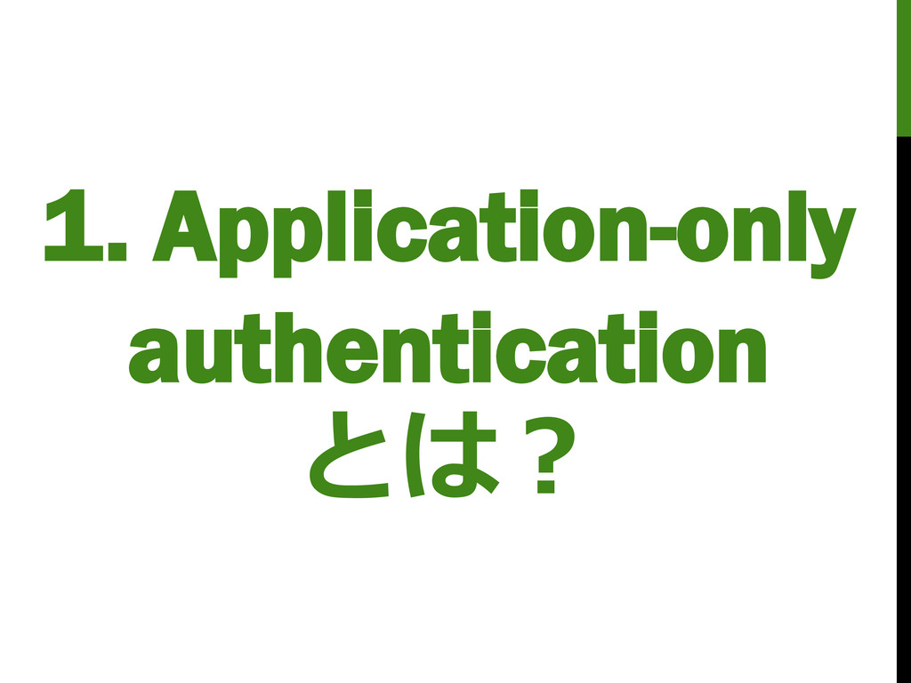 1. Application-only authentication とは?