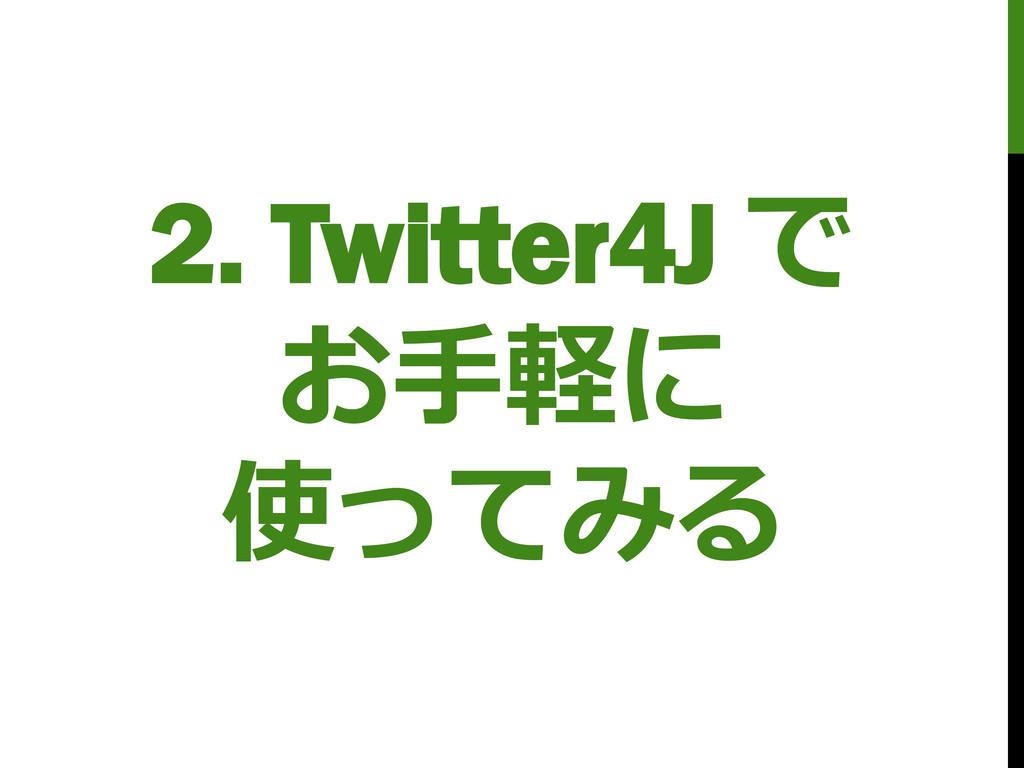 2. Twitter4J で お手軽に 使ってみる