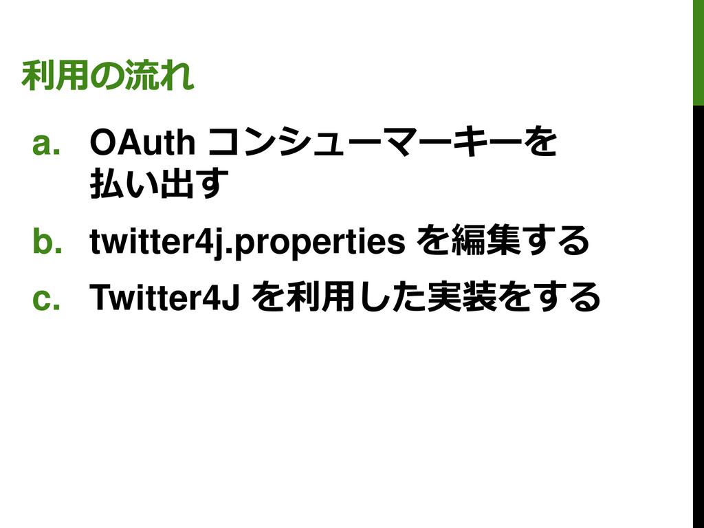 利用の流れ a. OAuth コンシューマーキーを 払い出す b. twitter4j.pro...