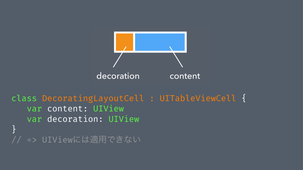 class DecoratingLayoutCell : UITableViewCell { ...