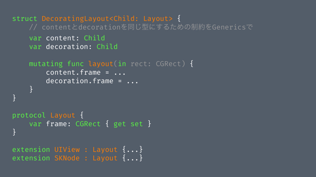 struct DecoratingLayout<Child: Layout> { // con...