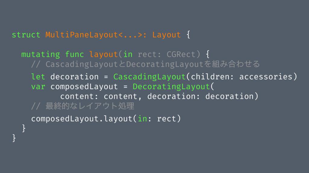 struct MultiPaneLayout<...>: Layout { mutating ...