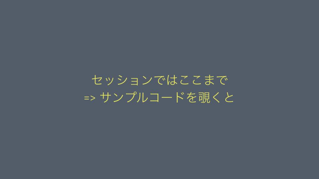 ηογϣϯͰ͜͜·Ͱ => αϯϓϧίʔυΛ͘ͱ