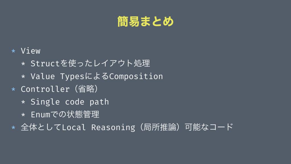 ؆қ·ͱΊ * Viewɹ * StructΛͬͨϨΠΞτॲཧ * Value Types...
