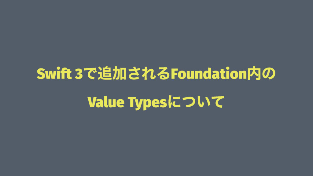 Swift 3Ͱ௥Ճ͞ΕΔFoundation಺ͷ Value Typesʹ͍ͭͯ
