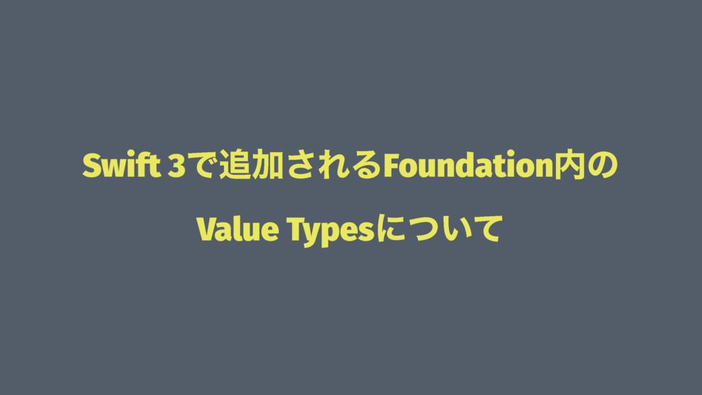 Swift 3ͰՃ͞ΕΔFoundationͷ Value Typesʹ͍ͭͯ