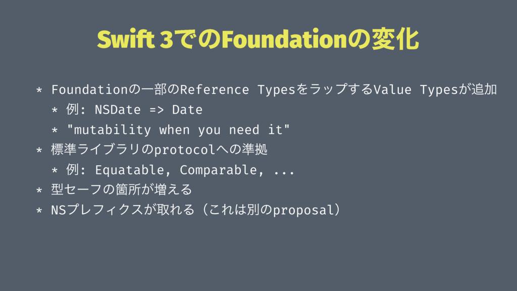 Swift 3ͰͷFoundationͷมԽ * FoundationͷҰ෦ͷReferenc...