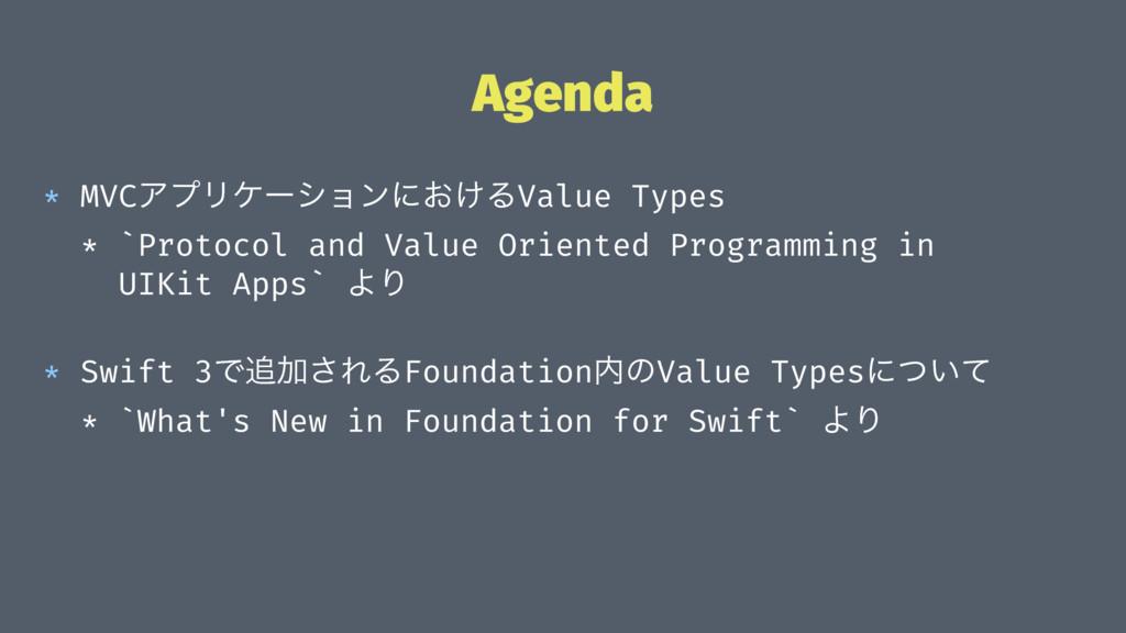Agenda * MVCΞϓϦέʔγϣϯʹ͓͚ΔValue Types * `Protocol...