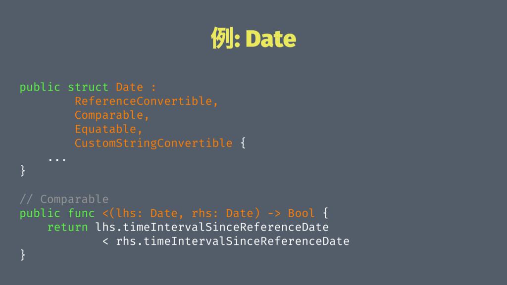 ྫ: Date public struct Date : ReferenceConvertib...