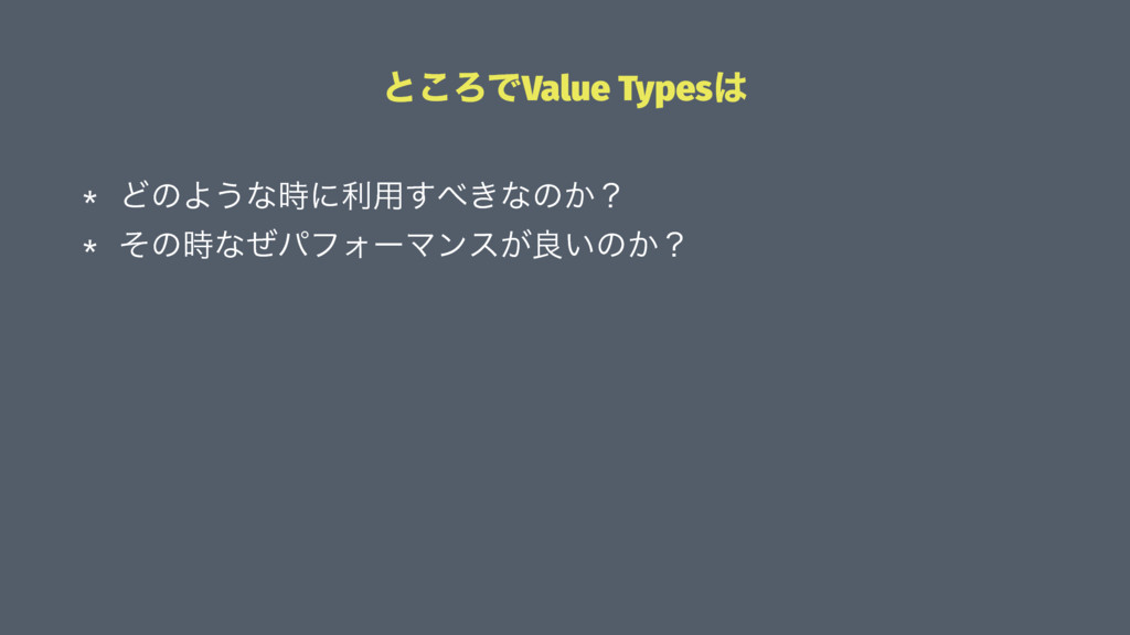 ͱ͜ΖͰValue Types * ͲͷΑ͏ͳʹར༻͖͢ͳͷ͔ʁ * ͦͷͳͥύϑΥʔ...