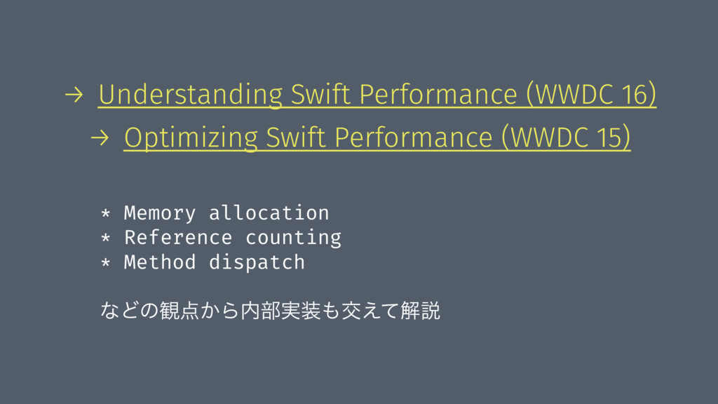 → Understanding Swift Performance (WWDC 16) → O...