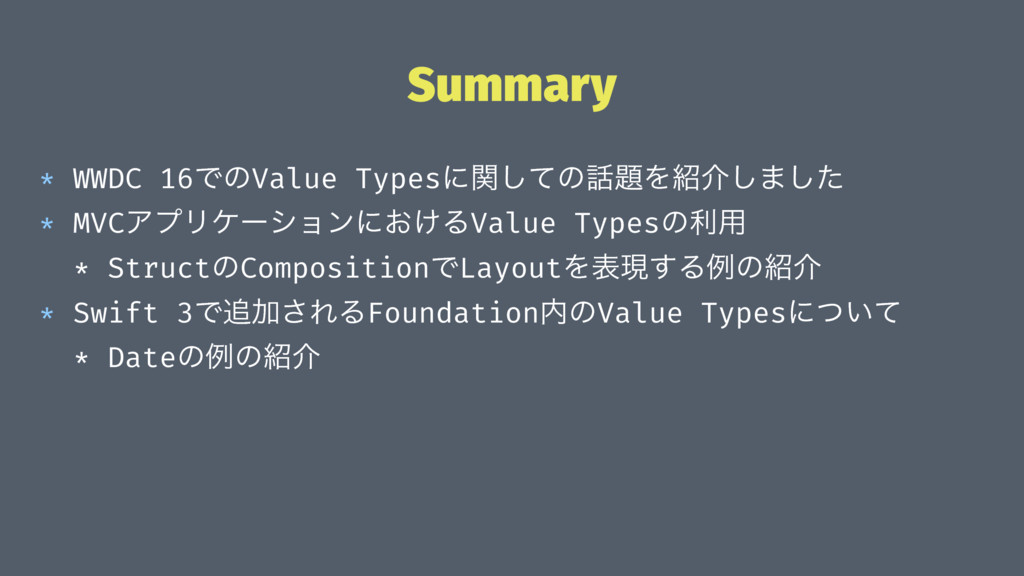 Summary * WWDC 16ͰͷValue Typesʹؔͯ͠ͷ࿩୊Λ঺հ͠·ͨ͠ * ...
