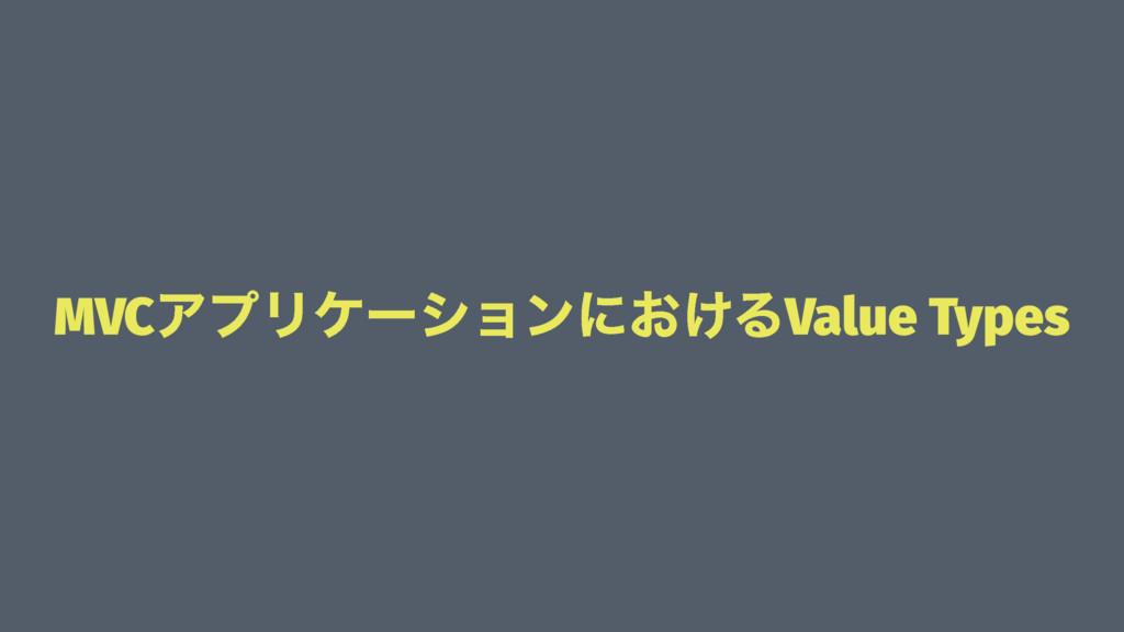 MVCΞϓϦέʔγϣϯʹ͓͚ΔValue Types