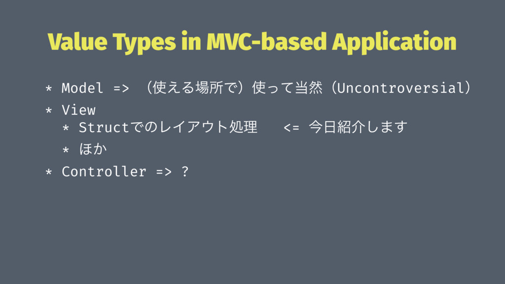Value Types in MVC-based Application * Model =>...