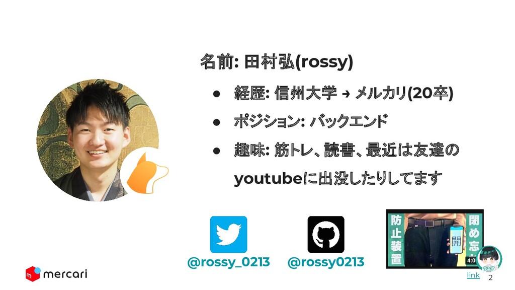 2 名前: 田村弘(rossy) ● 経歴: 信州大学 → メルカリ(20卒) ● ポジション...