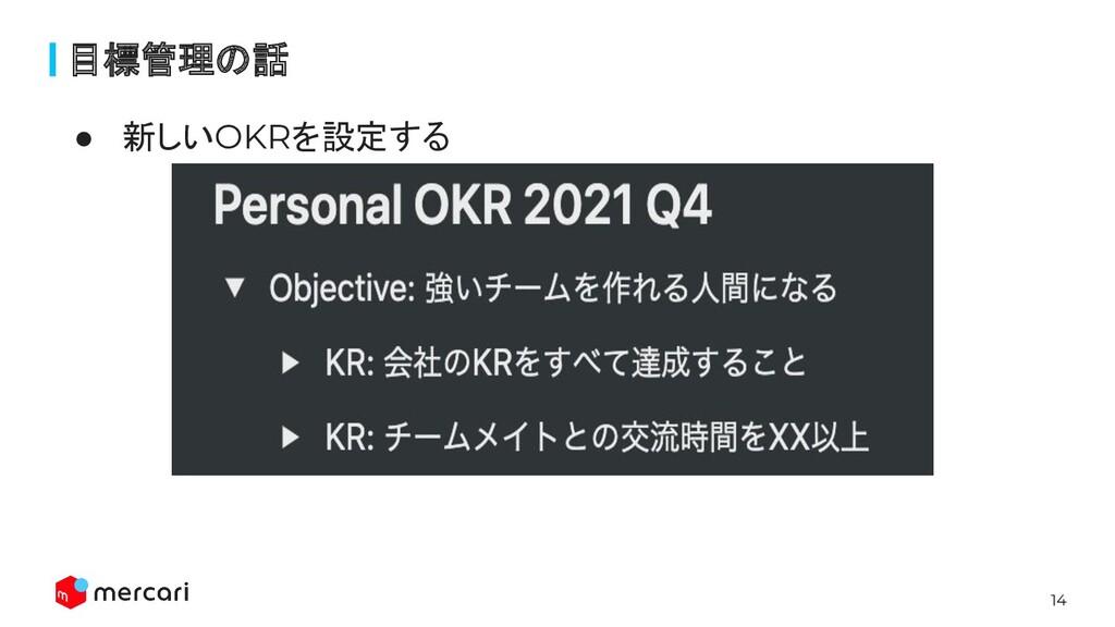 14 目標管理の話 ● 新しいOKRを設定する