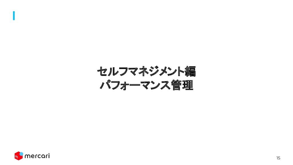 15 セルフマネジメント編 パフォーマンス管理