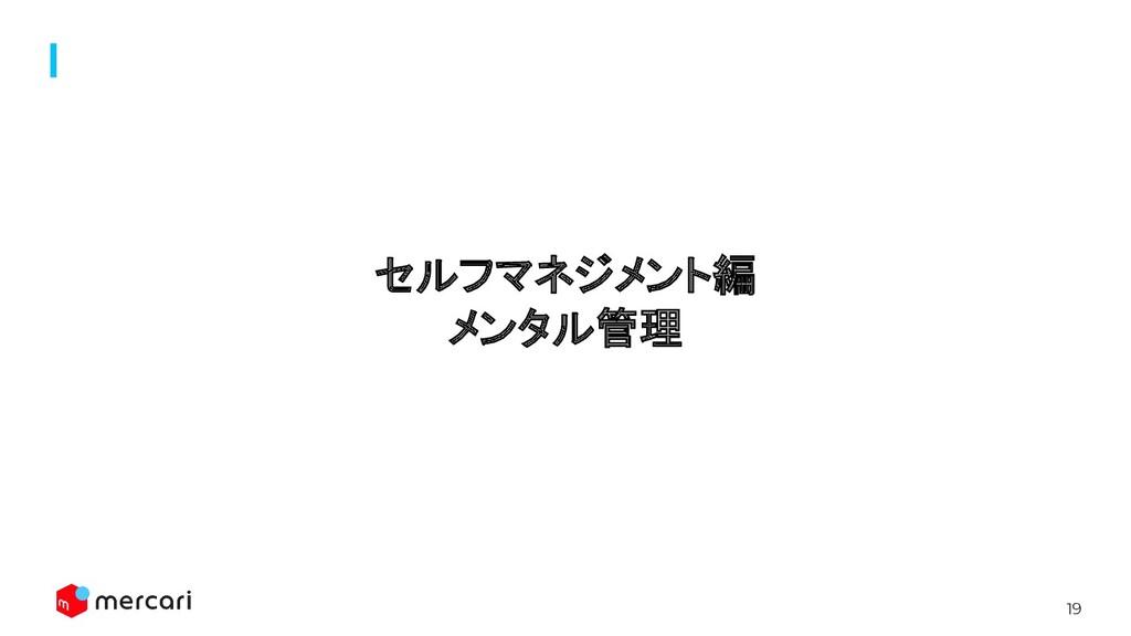 19 セルフマネジメント編 メンタル管理