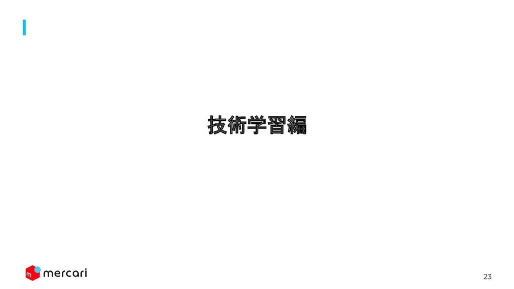 23 技術学習編