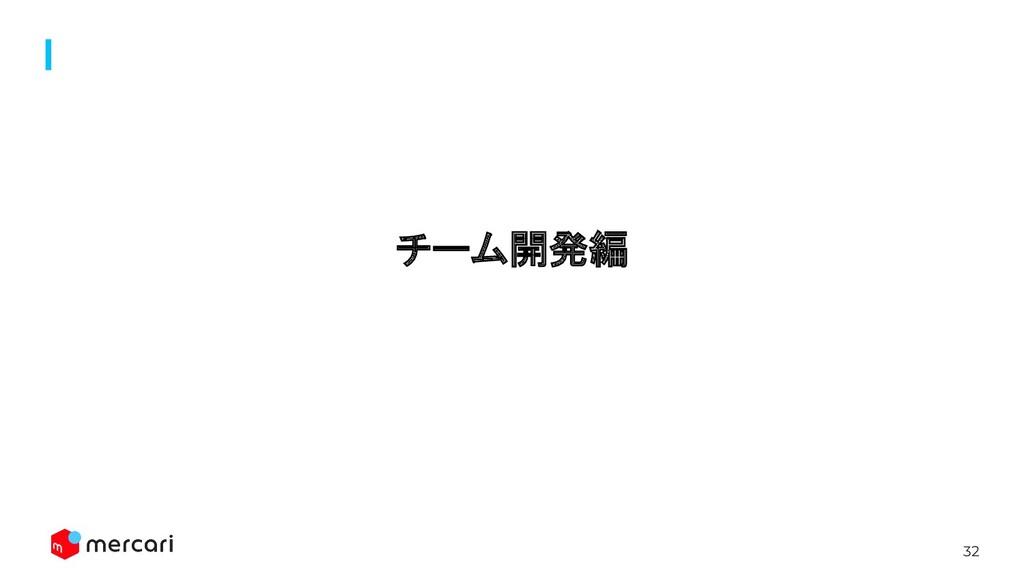32 チーム開発編