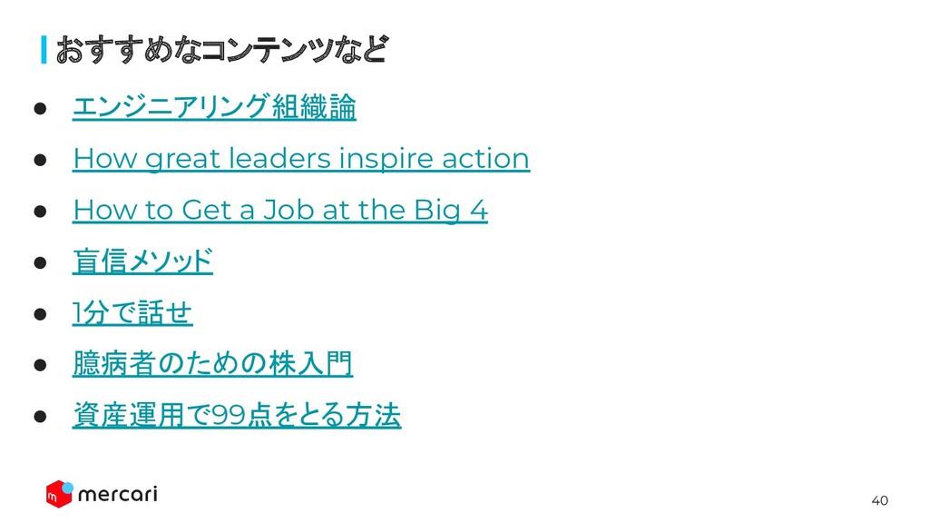 40 ● エンジニアリング組織論 ● How great leaders inspire ac...