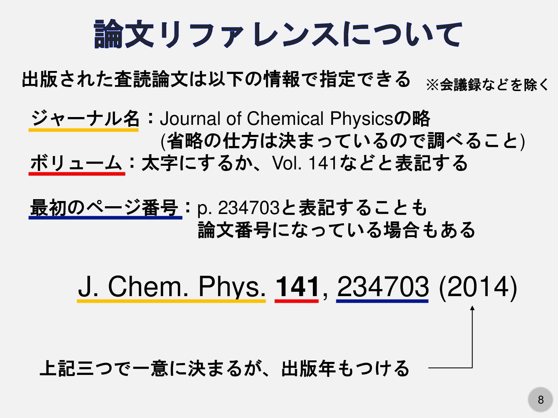 8 出版された査読論文は以下の情報で指定できる J. Chem. Phys. 141, 234...