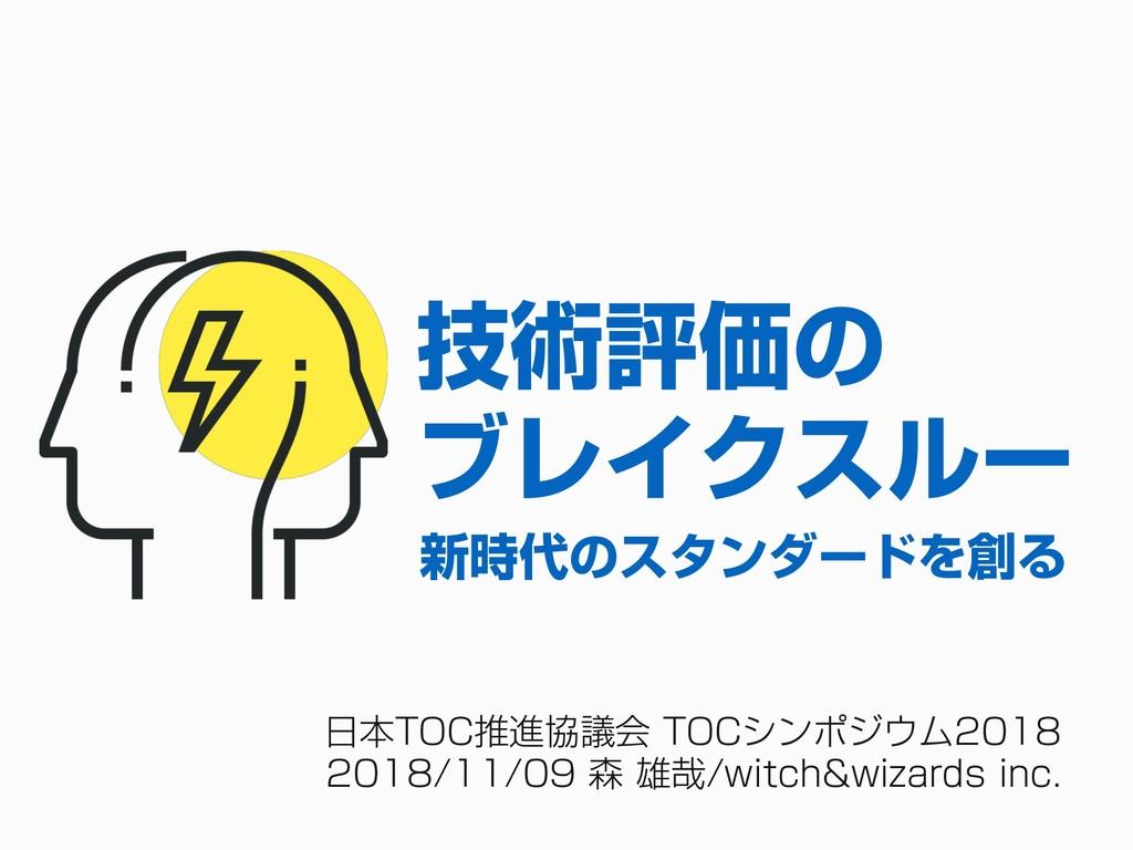 ⽇本TOC推進協議会 TOCシンポジウム2018 2018/11/09 森 雄哉/witch&...
