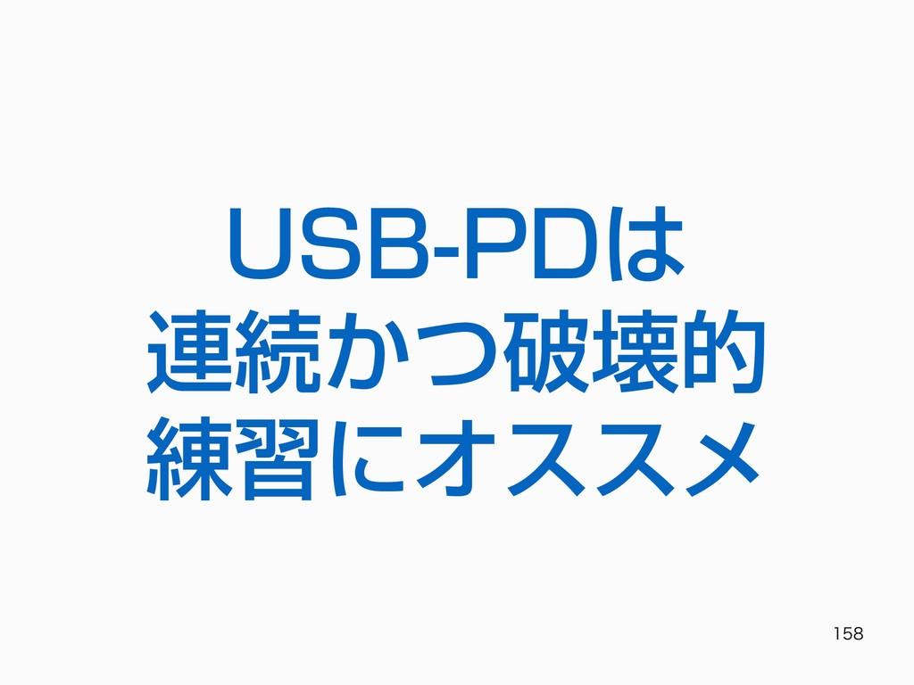 USB-PDは 連続かつ破壊的 練習にオススメ
