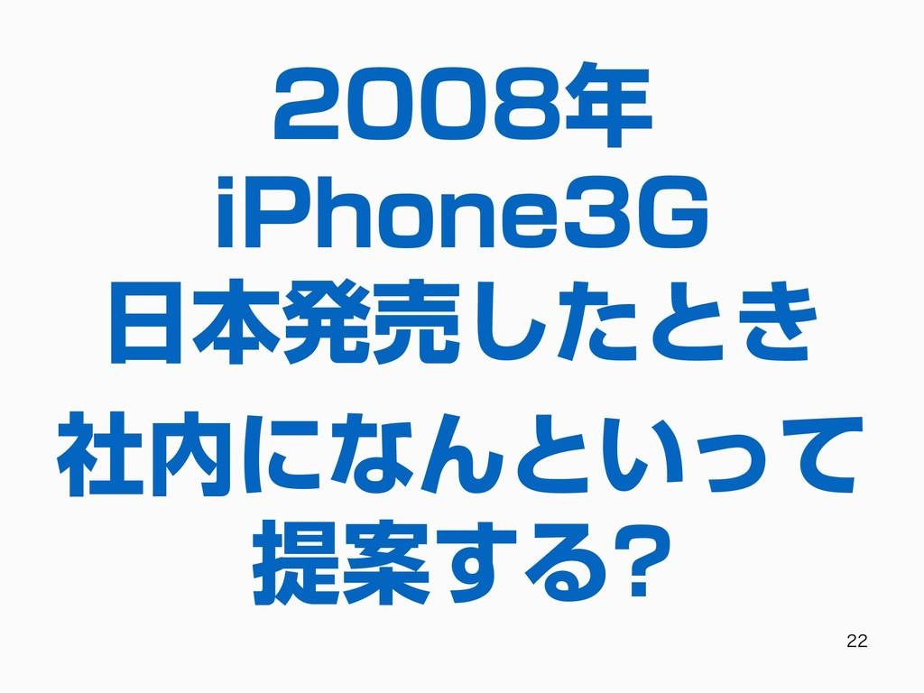 2008年 iPhone3G ⽇本発売したとき   社内になんといって 提案する?