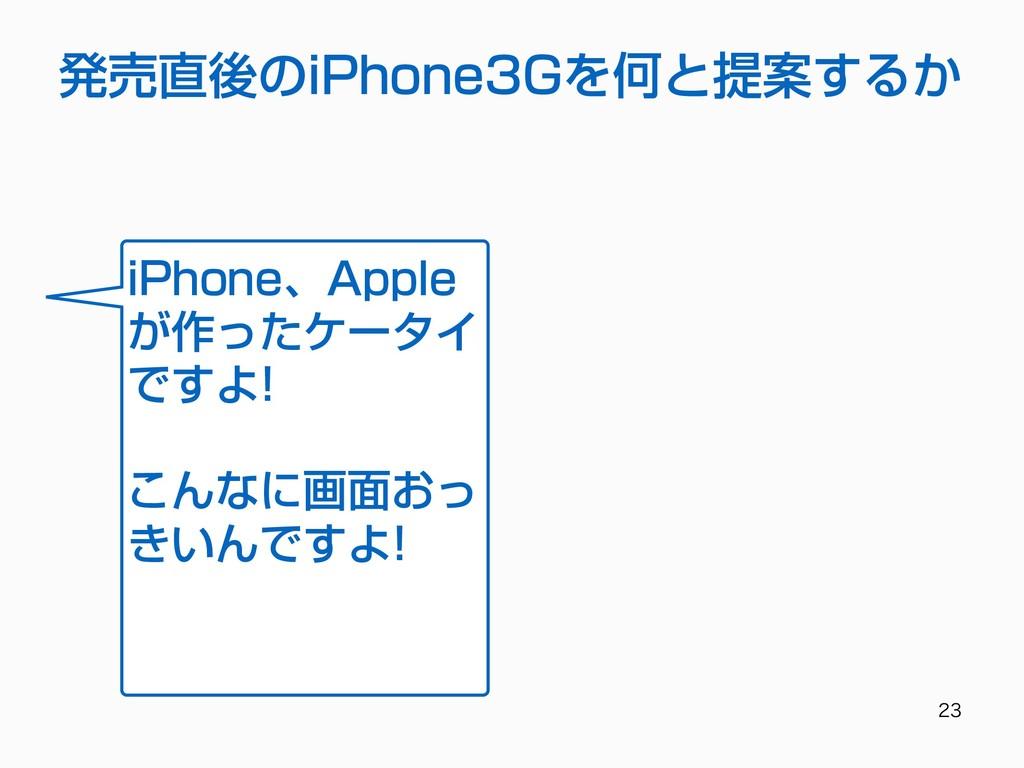 発売直後のiPhone3Gを何と提案するか iPhone、Apple が作ったケータ...