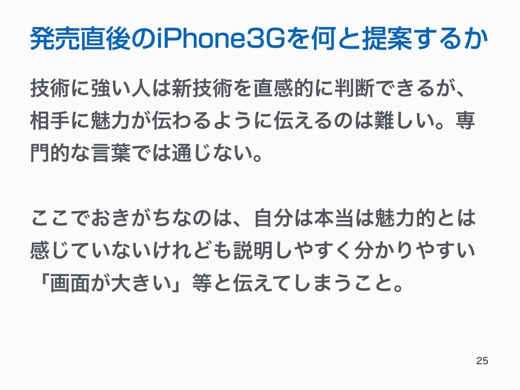 発売直後のiPhone3Gを何と提案するか ٕज़ʹڧ͍ਓ৽ٕज़ΛײతʹஅͰ͖Δ...