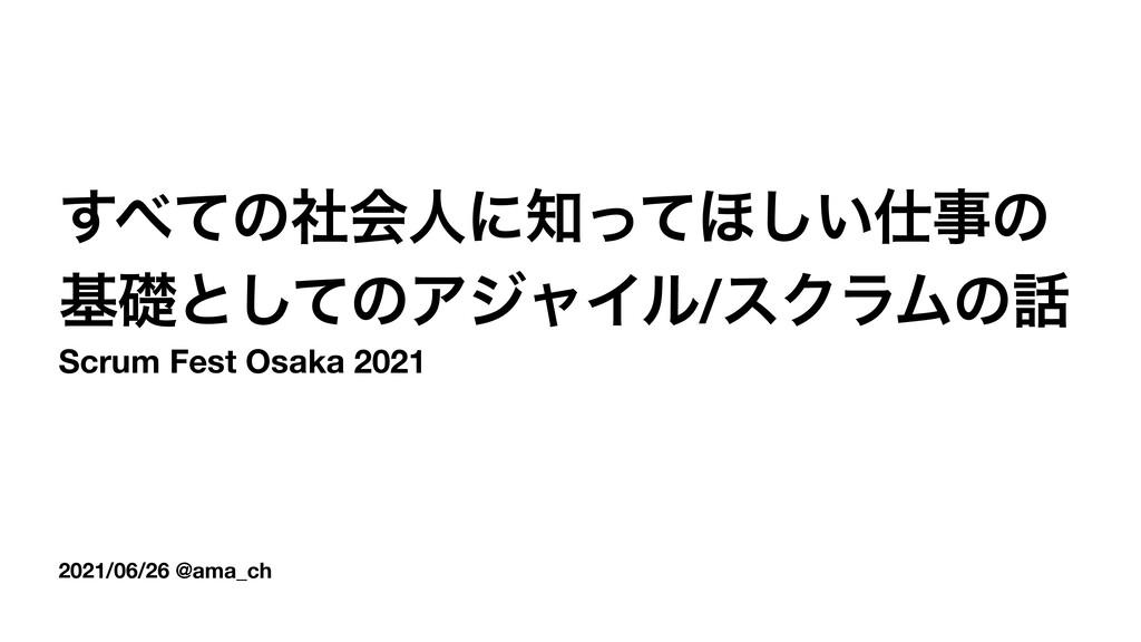 2021/06/26 @ama_ch ͯ͢ͷࣾձਓʹͬͯ΄͍͠ͷ جૅͱͯ͠ͷΞδϟΠ...