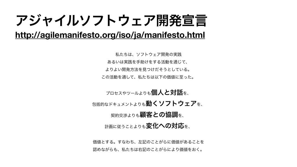 ΞδϟΠϧιϑτΣΞ։ൃએݴ http://agilemanifesto.org/iso/j...