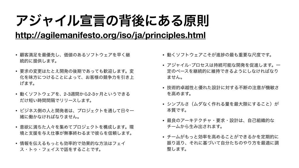 ΞδϟΠϧએݴͷഎޙʹ͋Δݪଇ http://agilemanifesto.org/iso/j...