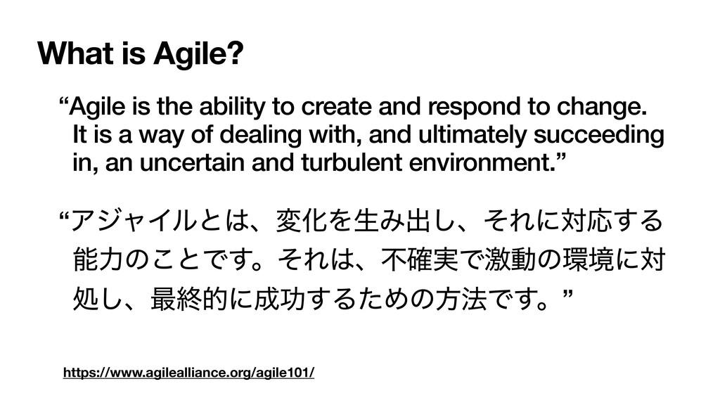 "https://www.agilealliance.org/agile101/ ""Agile ..."