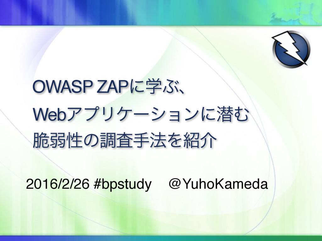 OWASP ZAPʹֶͿɺ WebΞϓϦέʔγϣϯʹજΉ ੬ऑੑͷௐࠪख๏Λհ 2016/2...