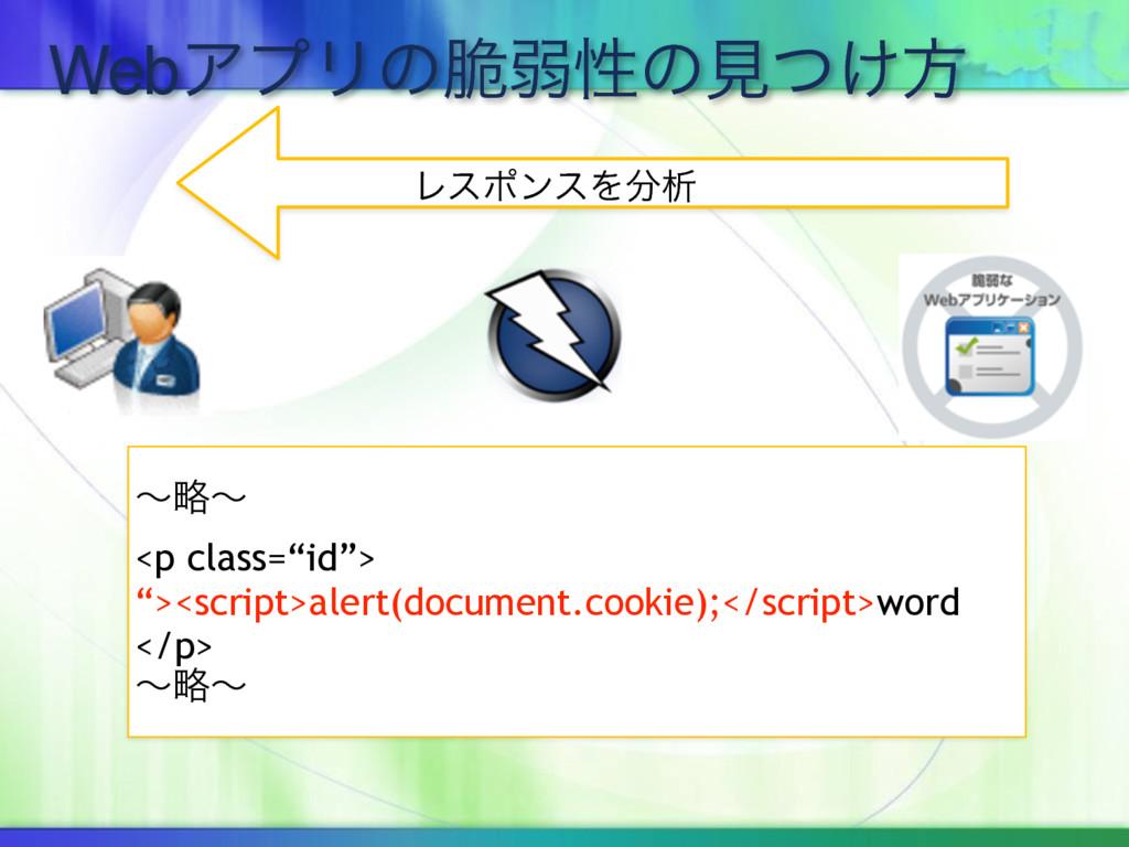 """WebΞϓϦͷ੬ऑੑͷݟ͚ͭํ ϨεϙϯεΛੳ ʙུʙ <p class=""""id""""> """"><..."""