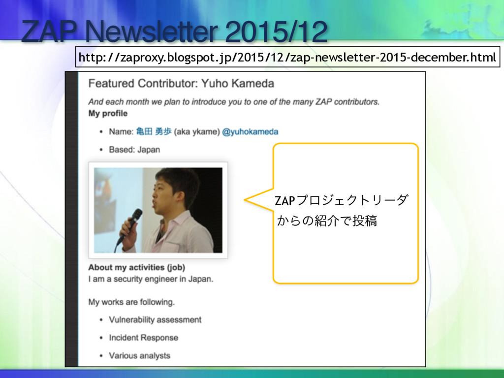 ZAP Newsletter 2015/12 ZAPϓϩδΣΫτϦʔμ ͔ΒͷհͰߘ ht...