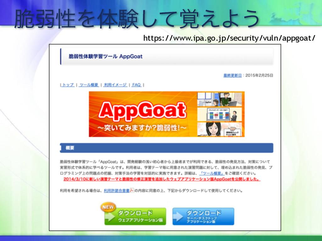 ੬ऑੑΛମݧ֮ͯ͑͠Α͏ https://www.ipa.go.jp/security/vul...