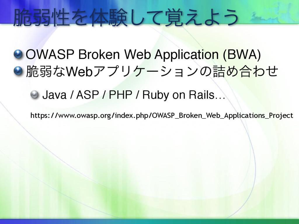 ੬ऑੑΛମݧ֮ͯ͑͠Α͏ OWASP Broken Web Application (BWA)...