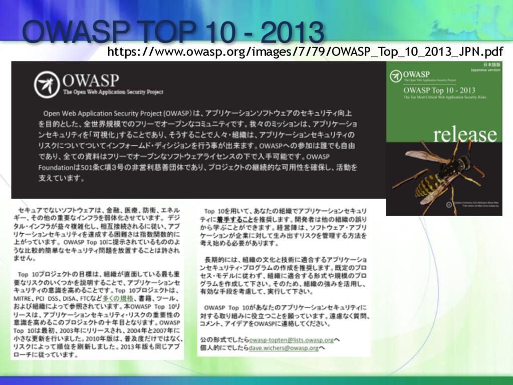 OWASP TOP 10 - 2013 https://www.owasp.org/image...
